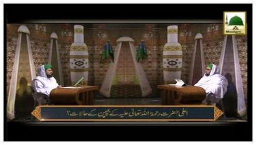 Madani Guldasta Faizan-e-Islam(45) - Aala Hazrat رحمۃ اللہ علیہ Kay Bachpan Kay Halat