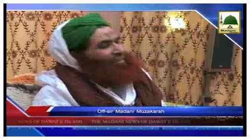 Madani News English - 01 Rabi ul Awwal - 24 Dec