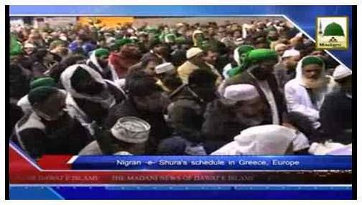 Madani News English - 23 Safar - 16 Dec