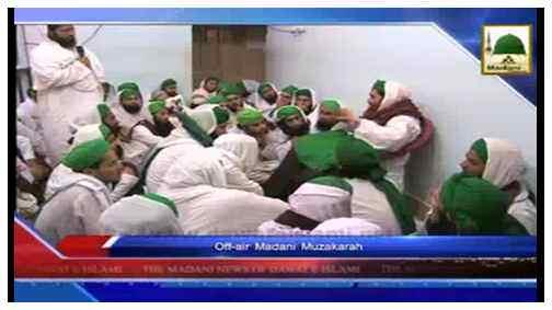 Madani News English - 03 Rabi ul Awwal - 26 Dec