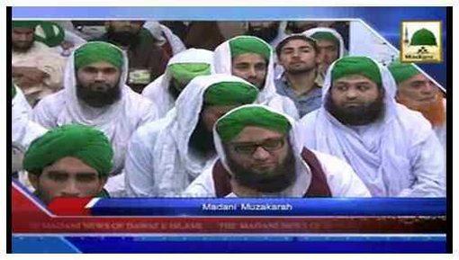 Madani Khabrain Urdu - 03 Rabi ul Awwal - 26 Dec