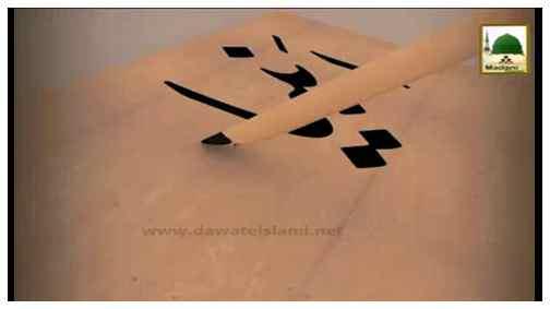 Anbiya Kiram Kay Waqiyat(Ep:44) - Hazrat Isa علیہ السلام Aur Un Kay Hawari
