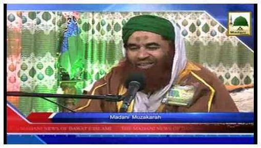 Madani News English - 09 Rabi ul Awwal - 01 Jan