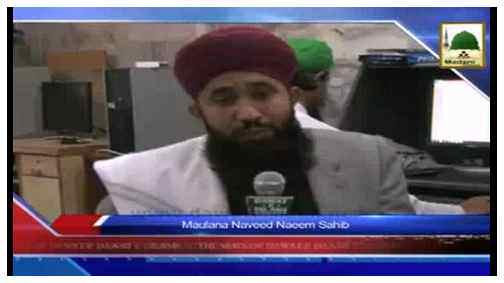 Madani News English - 12 Rabi ul Awwal - 04 Jan