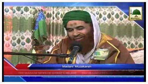 Madani Khabrain Urdu - 09 Rabi ul Awwal - 01 Jan