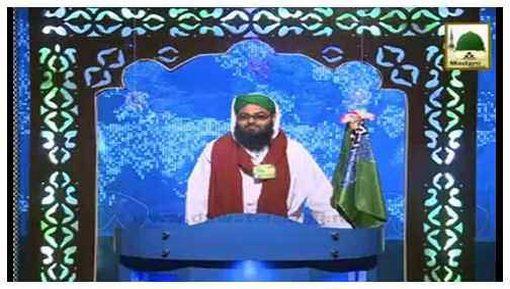 Madani Khabrain Urdu - 08 Rabi ul Awwal - 31 Dec