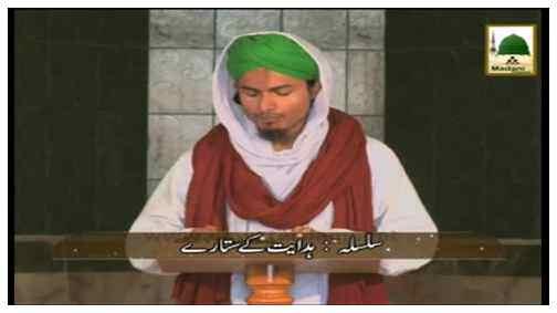 Hidayat Kay Sitaray(Ep:03) - Karamaat-e-Sher-e-Khuda کرّم اللہ وجہہ الکریم