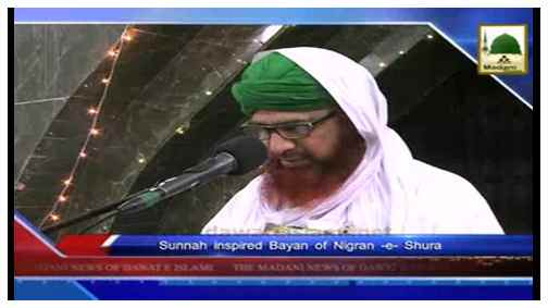 Madani News English - 13 Rabi ul Awwal - 05 Jan
