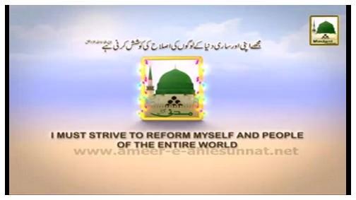 Package - Ameer-e-Ahlesunnat Pota Aur Poti Kay Sath Jashan-e-Wiladat Manatay Hue