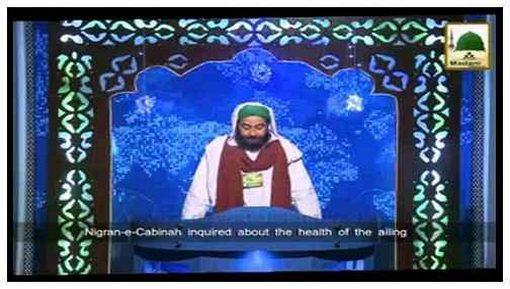 News Clip-05 Dec - Nigran-e-Kabina ki Muballigh-e-Dawateislami Muhammad Ali Attari Say Lahore Pakistan Main Ayadat