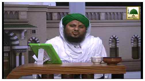 Madani Guldasta(55) - Quran-o-Hadees Kay Andar Aamad-e-Sarkar ﷺ Kay Hawalay Say Hamain Kiya Tazkira Milta Hai?