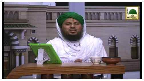 Madani Guldasta(57) - Jashan-e-Wiladat Mananay Ki Kiya Niyatain Honi Chahiyen?