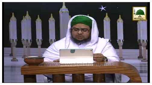 Madani Guldasta(61) - Quran-e-Pak Ka Tarjma Parhnay Say Tilawat Kay Fazail Hasil Ho Saktay Hain Ya Nahin?