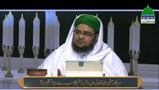 Madani Guldasta(68) - Aaqa Kareem ﷺ Ka Sab Say Bara Mojza Kon Sa Hai?
