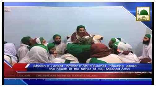 Madani News English - 14 Rabi ul Awwal - 06 Jan