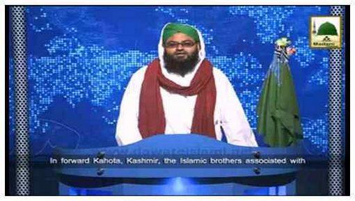 News Clip-08 Jan - Dawateislami Ki Taraf Say Sailabzadgan-e-Kashmir Ki Kher Khuahi Ki Tarkeeb