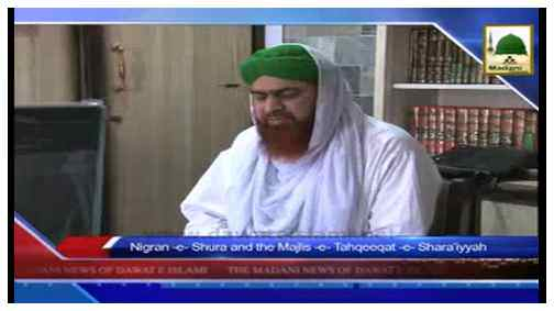 Madani News English - 16 Rabi ul Awwal - 08 Jan