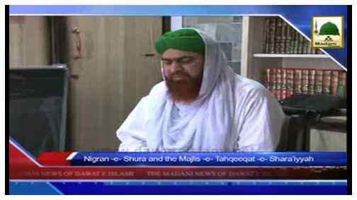 Madani News English - 16 Rabi ul Awwal - 08 Jan