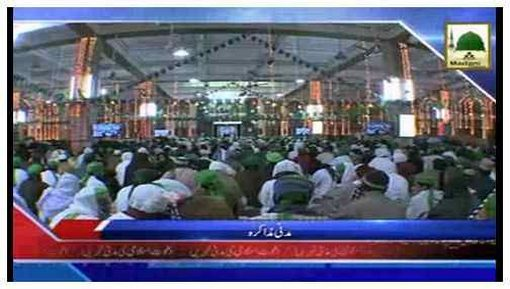 Madani Khabrain Urdu - 02 Rabi ul Awwal - 25 Dec