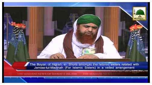 Madani News English - 17 Rabi ul Awwal - 09 Jan