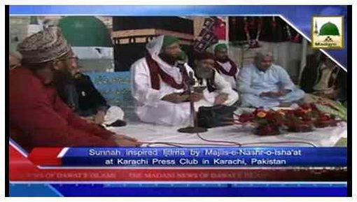 Madani News English - 18 Rabi ul Awwal - 10 Jan
