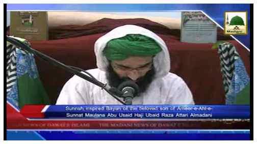 Madani News English - 19 Rabi ul Awwal - 11 Jan