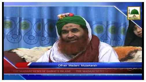 Madani Khabrain Urdu - 17 Rabi ul Awwal - 09 Jan