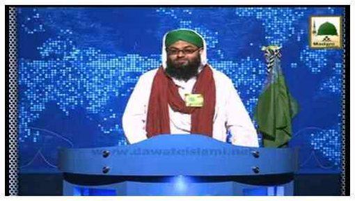 Madani Khabrain Urdu - 19 Rabi ul Awwal - 11 Jan