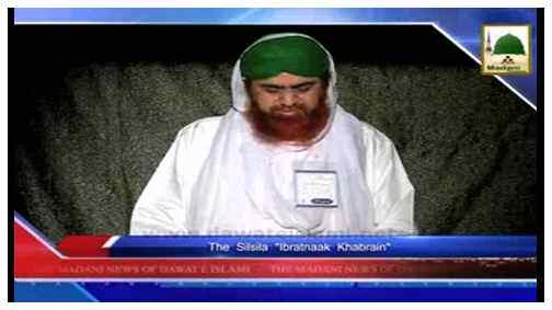 Madani News English - 20 Rabi ul Awwal - 12 Jan