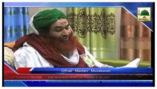 Madani Khabrain Urdu - 20 Rabi ul Awwal - 12 Jan