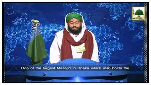 News Clip-13 Jan - Rukn-e-Shura Ki Dahka Bangladesh Kay Ijtima-e-Milad Main Shirkat