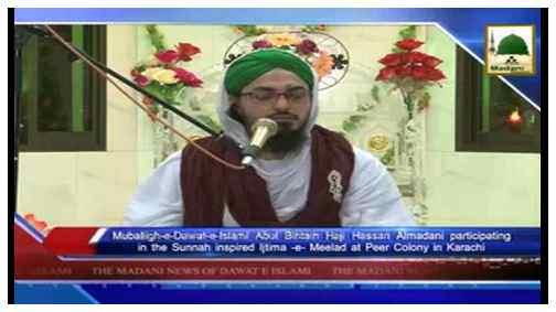 Madani News English - 21 Rabi ul Awwal - 13 Jan