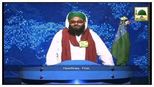 Madani Khabrain Urdu - 21 Rabi ul Awwal - 13 Jan