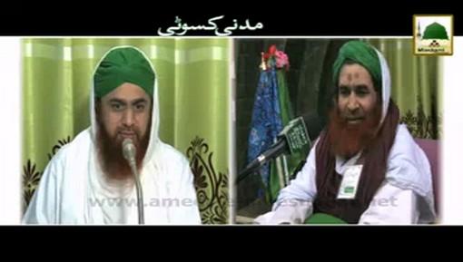 Madani Kasoti(735) - Aisa Sher Jis Main Hajar-e-Aswad Ka Zikr Ho