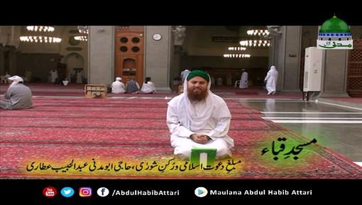 Madani Phool(10) - Rukn-e-Shura Kay Masjid-e-Quba Say Ba Jamat Namaz Ki Fazeelat Par Madani Phool