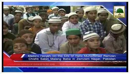 Madani News English - 22 Rabi ul Awwal - 14 Jan