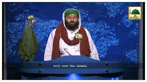News Clip-15 Jan - Ameer-e-Ahlesunnat ki Adeel Attari Say Unki Walida Ki Ayadat