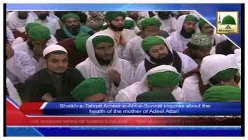 Madani Khabrain Urdu - 23 Rabi ul Awwal - 15 Jan