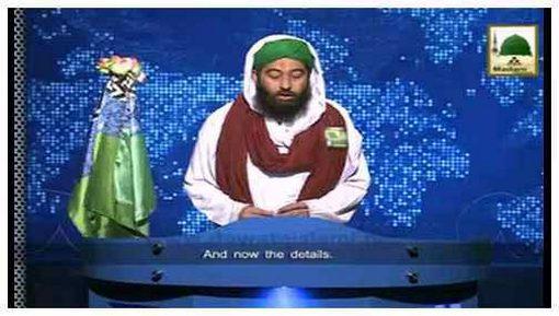 News Clip-16 Jan - Ameer-e-Ahlesunnat ki Tariq Mahmmood Attari Say Ayadat
