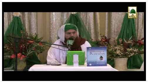Islah e Aamal - Ummat Par Nabi Kareem ﷺ Kay Huquq