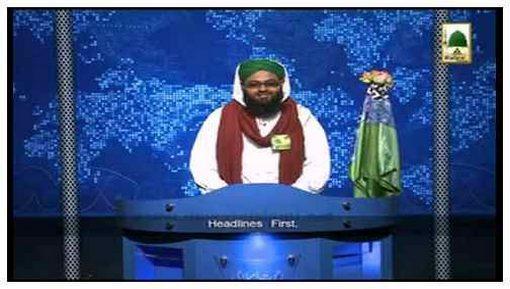 Madani Khabrain Urdu - 25 Rabi ul Awwal - 17 Jan