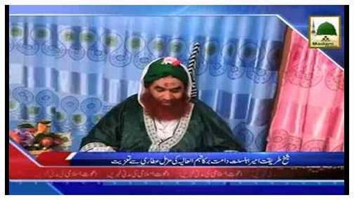 Madani Khabrain Urdu - 27 Rabi ul Awwal - 19 Jan
