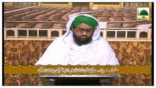 Piyaray Nabi Ki Piyari Zindagi(Ep:05) - Wiladat-e-Basadat Say Pehlay Kay Waqiyat