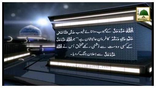 Madani Phool Rabi ul Aakhir(06) - Elan-e-Jang