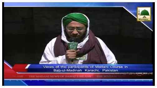 Madani Khabrain Urdu - 28 Rabi ul Awwal - 20 Jan