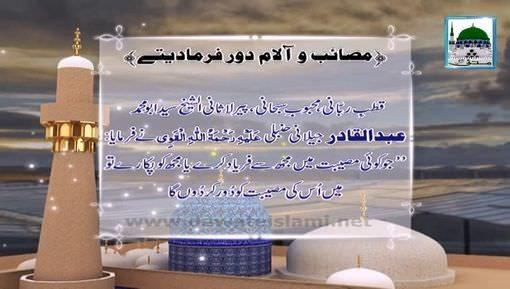 Madani Phool Rabi ul Aakhir(16) - Masaib-o-Alam Dur Farma Detay