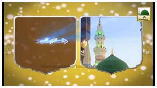 Madani Phool Namaz(04) - Islam Ki Bunyad