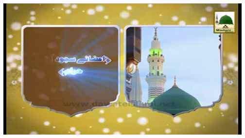 Madani Phool Namaz(05) - Aza-e-Sujood Par Aag Haram