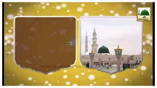 Madani Phool Namaz(09) - Qiyamat Kay Din Sab Say Pehlay Hisab
