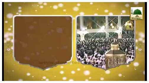 Madani Phool Namaz(14) - Sajda-e-Tilawat Aur Shaitan Ki Shamat